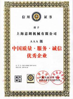 中国质量服务诚信优秀企业